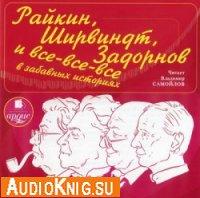 Райкин, Ширвиндт, Задорнов и все-все-все в забавных историях (аудиокнига MP3)