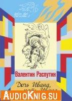 Дочь Ивана, мать Ивана (аудиокнига)