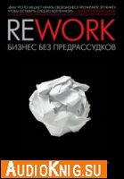 Rework. Бизнес Без Предрассудков (Аудиокнига бесплатно)
