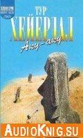 Аку-аку. Тайна острова Пасхи (Аудиокнига)