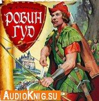 Робин Гуд (аудиокнига)