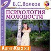 Психология молодости (аудиокнига)