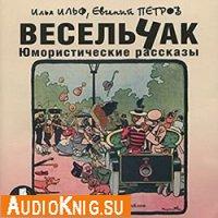 Весельчак (аудиокнига)