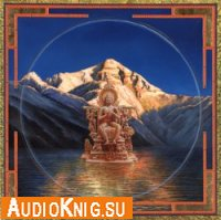 Музыка Шамбалы (Психоактивная аудиопрограмма)