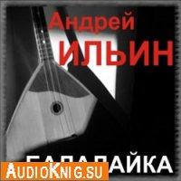 Балалайка (Аудиокнига)