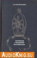 Черная гвардия Ватикана (Аудиокнига)