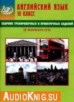 Сборник тренировочных и проверочных заданий. Английский язык. 10 класс (в формате ЕГЭ)