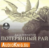 Потерянный рай (аудиокнига MP3)
