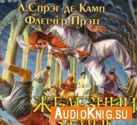 Похождения Гарольда Ши. Книга 3: Железный замок (аудиокнига)