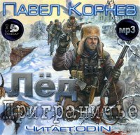 Корнев Павел - Приграничье. Книга первая. Лёд. (Аудиокнига)