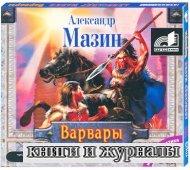 Александр Мазин-Варвары (Аудиокнига)