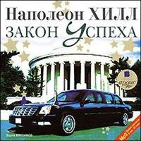 Наполеон Хилл - Закон Успеха Наполеон Хилл