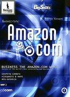 Ребекка Саундерс - Секреты самого успешного в мире веб-бизнеса