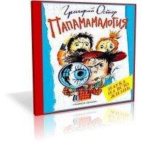 Папамамалогия (аудиокнига)