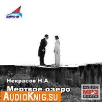 Мертвое озеро (аудиокнига)