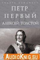 Алексей Толстой - Пётр Первый (аудиокнига)