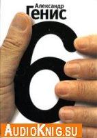 6 пальцев (Аудиокнига)