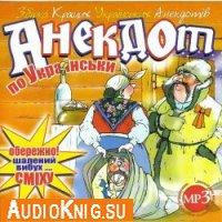 Анекдот по Украински (аудиокнига бесплатно)