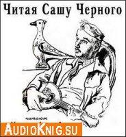 Читая Сашу Черного