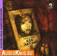 Ада Даллас (аудиокнига)