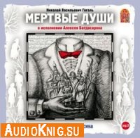 Мертвые души (аудиокнига)