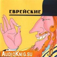 Еврейские анекдоты (аудиокнига бесплатно)