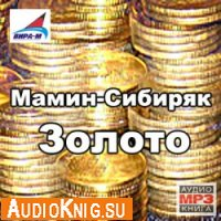 Золото (аудиокнига)