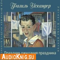 Праздник ожидания праздника (аудиокнига)