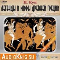 Легенды и мифы Древней Греции (аудиокнига)