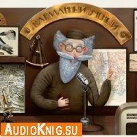 Карманный Учёный (аудиокнига)