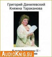 Княжна Тараканова (аудиоспектакль)