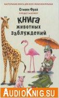 Книга животных заблуждений (аудиокнига)