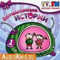 Детское радио. Витаминные истории. Выпуски 1 и 2