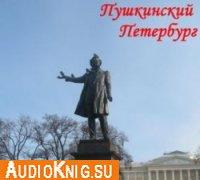 Пушкинский Петербург. Аудиоэкскурсия