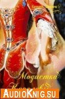 Модистка королевы (Аудиокнига) - Гюннек Катрин