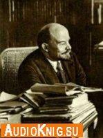 Ленин В.И. Из архивов радио (Аудиокнига бесплатно)