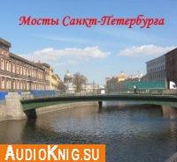 Мосты Санкт-Петербурга. Аудиоэкскурсия