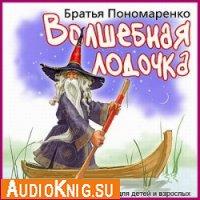 Волшебная лодочка (аудиокнига бесплатно)