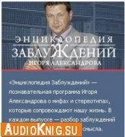 Энциклопедия заблуждений (Аудиокнига бесплатно)