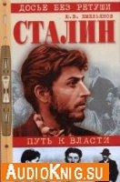 Сталин. Путь к власти (аудиокнига)