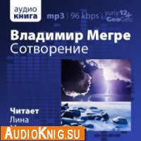Сотворение (аудиокнига) - Мегре Владимир