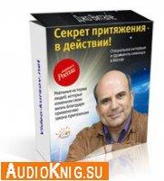 Семинар в Москве: Секрет притяжения в действии
