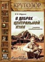 В дебрях Центральной Азии. Записки кладоискателя (аудиокнига)