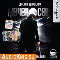 Евгений Даниленко. Меченосец (Аудиокнига)