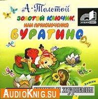 Толстой А.Н. Золотой ключик, или Приключения Буратино (Аудиокнига)