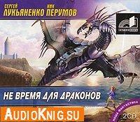 Сергей Лукьяненко, Ник Перумов. Не время для драконов (Аудиокнига)