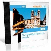 Путеводитель по Риму: Аудиогид (аудиокнига)