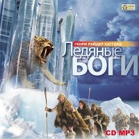 Хаггард Генри Райдер - Ледяные боги (Аудиокнига)
