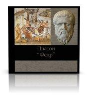 Платон. Федр (Аудиокнига)