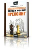 Козлов Владимир - Психологический прессинг (аудиокнига)